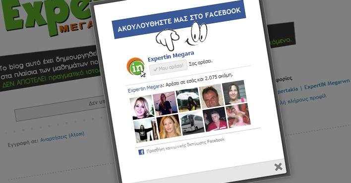 Popup Παράθυρο για την σελίδα μας στο Facebook